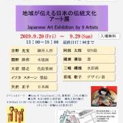 2019年地域が伝える日本の伝統文化アート展ポスター4