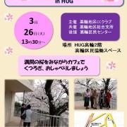 HUG2019 (002)