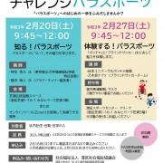 SHAKYO2021.0202-1