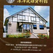 fukazawa1808