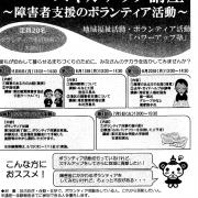 fukushi3