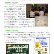 コミュニティ・カフェ高輪たより(7月)7月のカフェは区民センター2階と区民協働スペース(HUG高輪)の両方の開催です