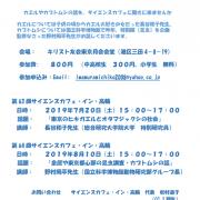 iwamuracafe0810