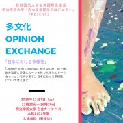 多文化OPINION EXCHANG
