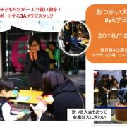 otsukai1222-001