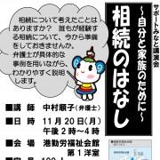 souzokuno -hanashi2