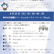 syakyou202008(1)