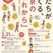tokyo2021-1