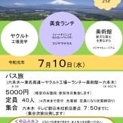 yakuruto710_page-0001